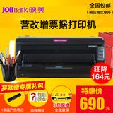 映美fp-312k 映美FP630K+针式打印机平推税控票据发票出库单