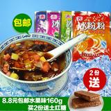 四川特产 夏日清凉冰爽小吃蜀晨原味水果味冰粉粉160g口味随机发