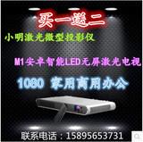 小明激光微型投影仪M1安卓智能LED无屏激光电视1080 家用商用办公