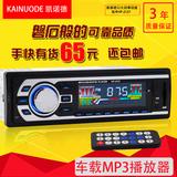 车载MP3播放器汽车蓝牙MP3插卡机车载U盘机汽车收音机替代DVD/CD