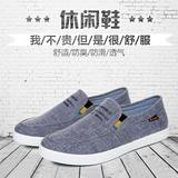 2016新款低跟平跟青年圆头灰色日常休闲舒适潮鞋男板鞋老北京布鞋