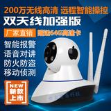 无线摄像头1080P智能高清网络摄像机ip camera家用wifi远程监控器