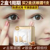 蜗牛眼贴膜33对特效去眼袋黑眼圈祛细纹补水紧致护眼膜贴男女正品