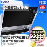 Haier/海尔 CXW-200-C390 侧吸自动上升导烟板 触控式 抽油烟机