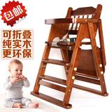 儿童餐椅实木多功能可调节便携折叠宝宝吃饭桌椅酒店bb凳特价包邮
