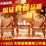 印尼藤椅三件套藤椅茶几组合户外阳台休闲藤艺桌椅藤编桌椅五件套