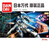 日本BANDAI 万代正品 1/100 MG RX-93-2 HI-v new 海牛 高达