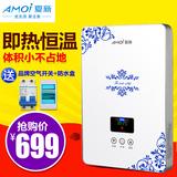 Amoi/夏新 DSJ-X9超薄即热式电热水器洗澡家用变频恒温快速热淋浴