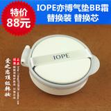 韩国专柜代购正品IOPE亦博气垫粉底霜BB霜 替换装 美白 遮瑕bb霜