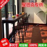 实木星巴克咖啡厅长条桌椅组合餐桌靠墙吧台桌椅 铁艺高脚椅桌子