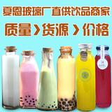 批发玻璃瓶木塞许愿瓶星空漂流饮料奶茶瓶杯创意彩虹瓶果汁玻璃瓶