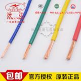 正品广东珠江汾江电线电缆 ZR-BVR4平方 单塑多股 纯铜家装线
