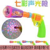 儿童七彩电动发声光投影枪带音乐投影玩具手枪 地摊玩具宝宝最爱