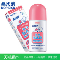 Very drop MOPIDICK itching mosquito repellent water soothing liquid child type 40ml Korea imported baby baby application