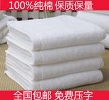 包邮厂家批发白毛巾纯棉加大加厚成人宾馆酒店美容院桑拿足浴巾