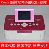 上海现货 日本原装佳能CP910 CP1200 无线彩色手机照片打印机WIFI