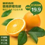 正宗江西赣南脐橙新鲜水果橙子脐橙农家现摘冰糖橙甜橙子5斤包邮