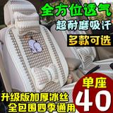 前排单片汽车坐垫夏季冰丝单张面包车7座垫单个座套四季专用浪迪