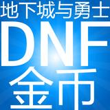DNF广西2区100元#5879万 DNF游戏币广西二区地下城与勇士游戏金币