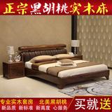 北美黑胡桃实木家具 纯实木高档真皮靠背床1.8米双人床 婚庆床