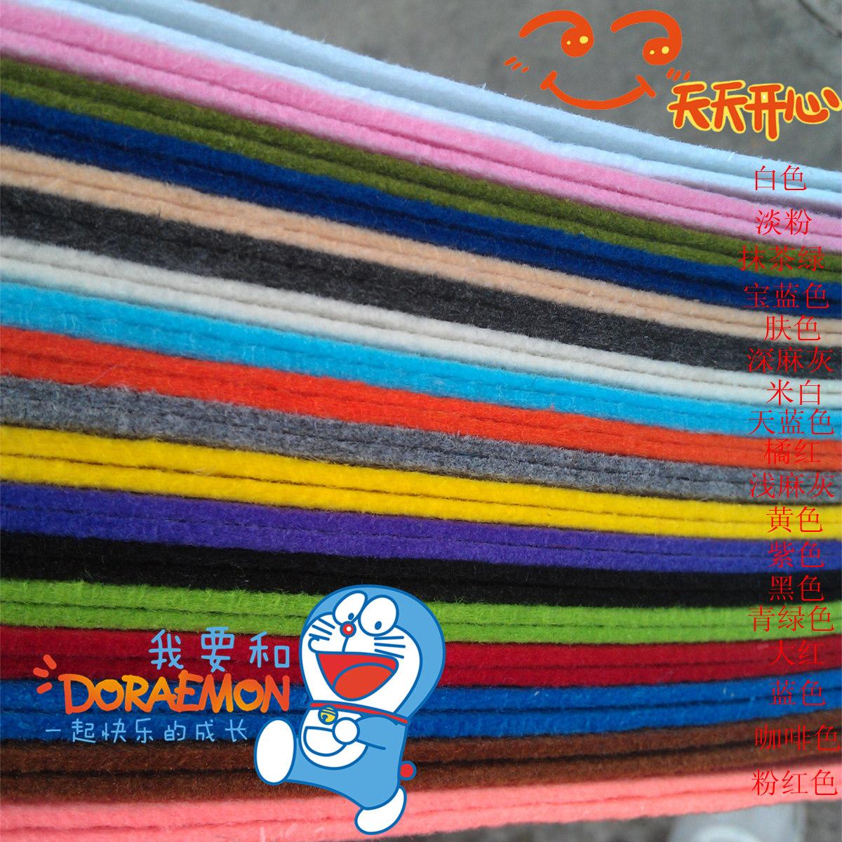 咸蛋超人 diy手工 进口不织布/毛毡布布料材料批发 2mm 45x45cm商品