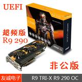 蓝宝石 TRI-X R9 290 4GB GDDR5 OC(UEFI) 非公版 超频版 显卡