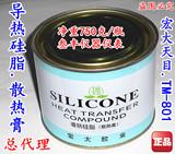 宏大天目TM-801导热硅脂 散热膏 散热硅脂 CPU散热硅脂 净重750克