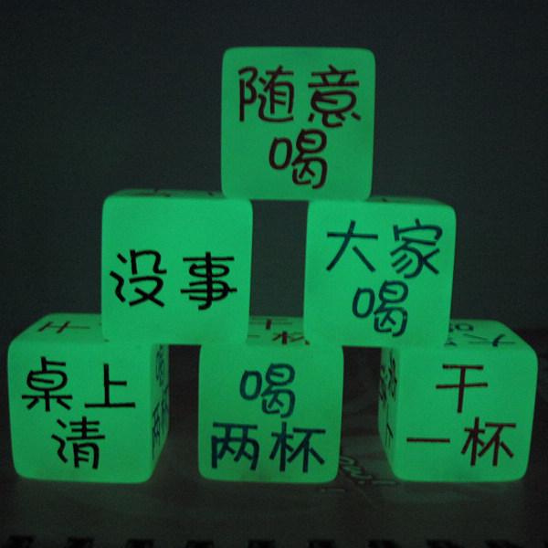 色子夜光v色子情趣色子夜光行酒令色子/彩印视频使用喝酒情趣色道具商品游戏情趣机图片
