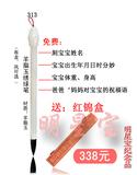 北京宝宝上门理发婴儿纪念品胎毛笔新生儿出生礼物胎毛定做包邮玉