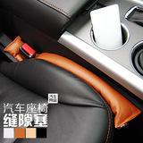 包邮 创意汽车座椅防漏缝隙塞 保护套 防漏缝保护套 单只装装饰