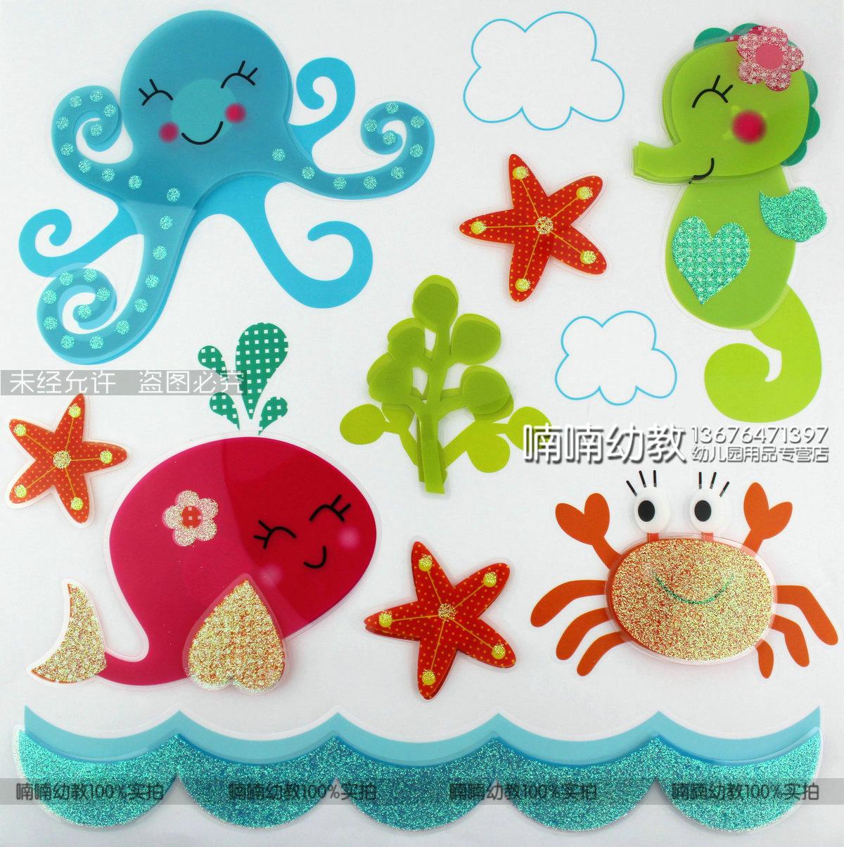 幼儿园墙面环境布置装饰 儿童房卡通立体墙贴 海底世界 章鱼贴饰