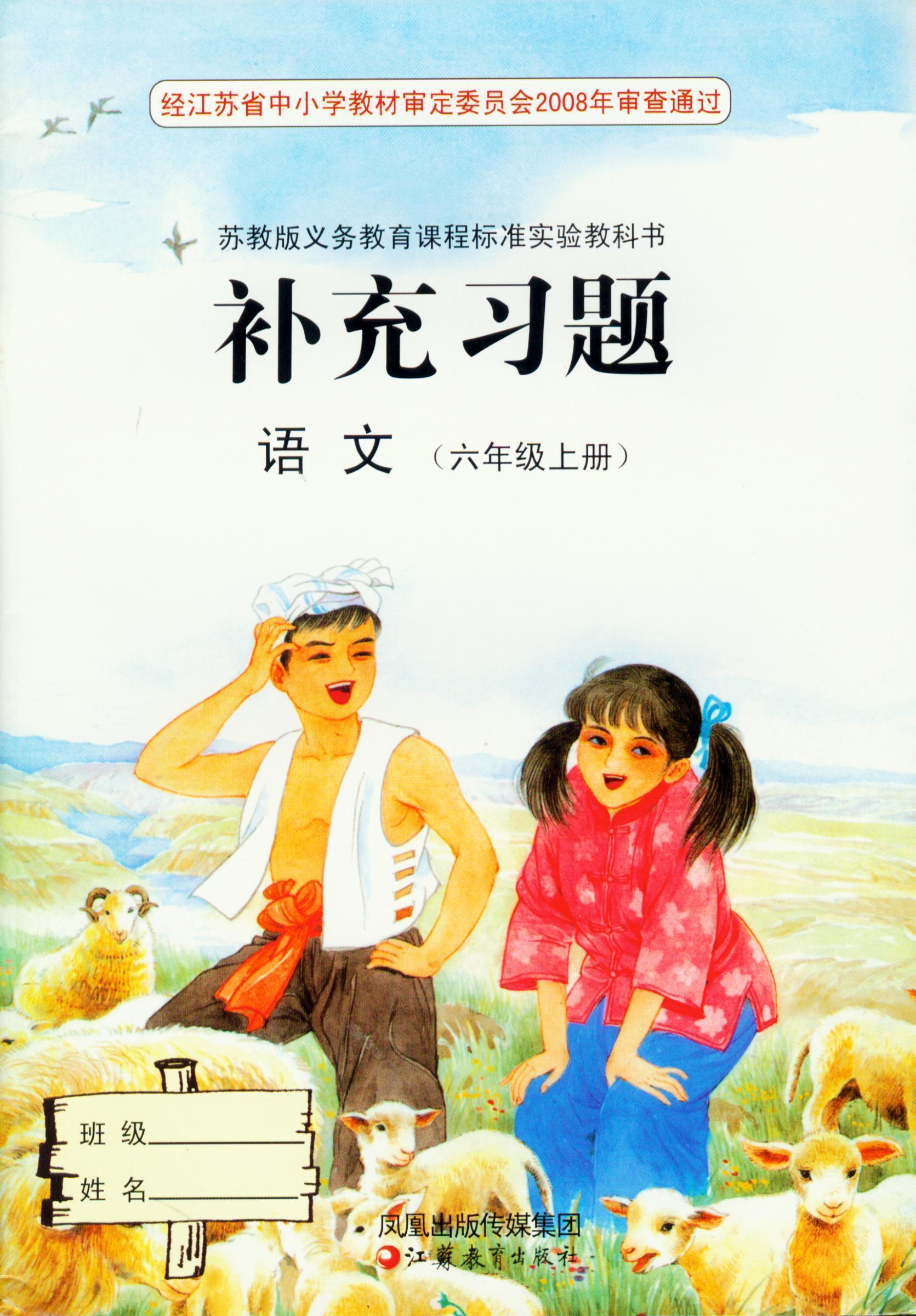 苏教版小学语文书课本补充习题图片