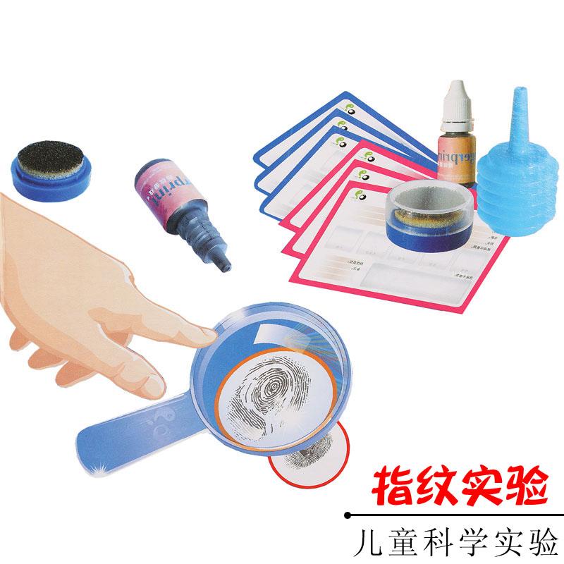 儿童科学玩具 指纹实验 科技小制作小发明 小学生化学科谱玩具商品图片