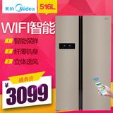 Midea/美的 BCD-516WKZM(E)对开门电冰箱/双门智能风冷无霜冰箱