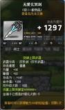 冒险岛 蓝蜗牛 无爱玄冥剑 双手剑 英雄 狂龙战士 装备 武器