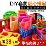 儿童益智磁力片百变提拉磁性积木建构片散片6 8岁拼装玩具清仓