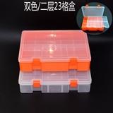 加厚2层塑料收纳盒电子配件盒工具零件盒防潮防静电塑料盒透明盒