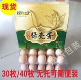 通用土鸡蛋礼盒包装盒 山鸡蛋礼品盒 绿壳蛋包装盒 野鸡蛋托 现货