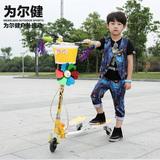 为尔健正品儿童滑板车三轮剪刀车滑滑车蛙式滑板车四轮童车3-14岁
