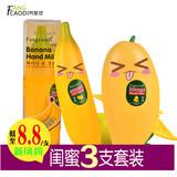 香蕉水果滋养护手霜  滋润保湿补水 秋冬手部护理3支套装