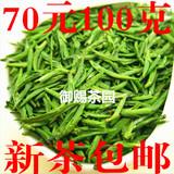 2016年 新茶 100克 千岛银针 毛尖竹叶型雀舌绿茶 有机玉叶春茶
