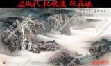 国画高清大图片近现代纪映欣桃花溪中书字水墨写意山水装饰画素材