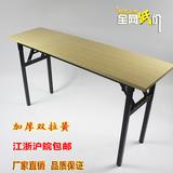 简易折叠桌折叠长条培训桌办公会议桌活动促销桌 摆地摊桌子包邮