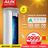 AUX/奥克斯 KFR-72LW/R1TC02+2大3匹智能云冷暖定速立式柜机空调