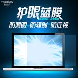 苹果笔记本电脑屏幕贴膜macbook pro air 11 12 13.3 15寸保护膜