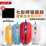 猎狐家用办公游戏USB背光有线鼠标电脑通用商务光电防水鼠标发光