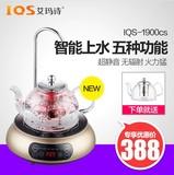 艾玛诗 1900-CS电陶炉茶炉泡茶电磁炉煮茶器铁壶家用迷你自动上水