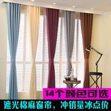 现代简约纯色亚麻窗帘窗纱定制 遮光隔音隔热窗帘布 成品特价包邮