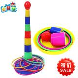幼儿园儿童投掷益智玩具游戏圈圈套亲子运动快乐套圈扔圈圈层层叠