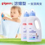 贝亲婴儿洗衣液 浓缩型宝宝衣物清洗剂 1000ml洗衣液瓶装 2瓶